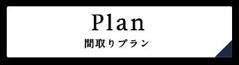 Plan 間取りプラン