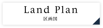Land plan区画図