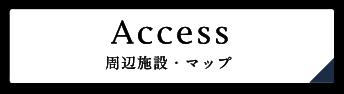 Access 周辺施設・マップ