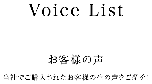 The Voice お客様の声 当社でご購入されたお客様の生の声をご紹介!