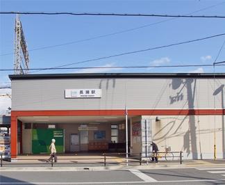 ●近鉄奈良線「長瀬」駅