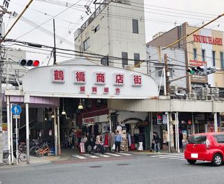 ●鶴橋商店街