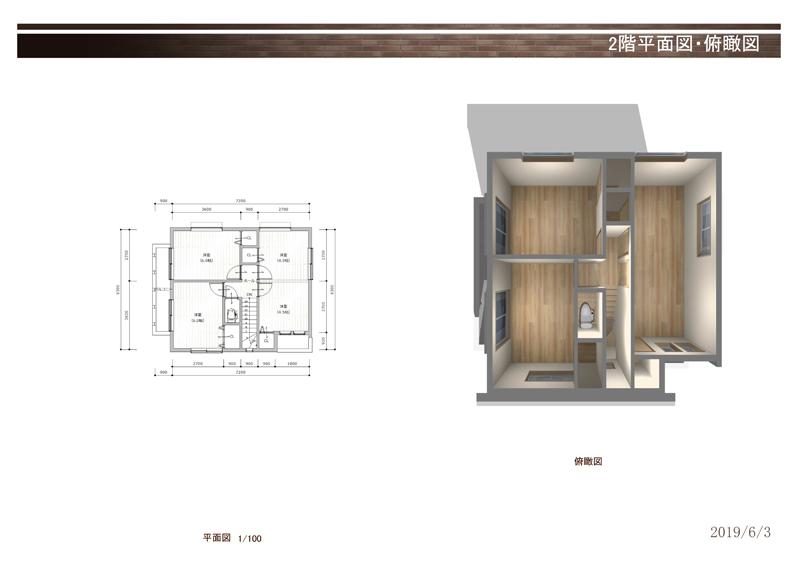 平面図2階