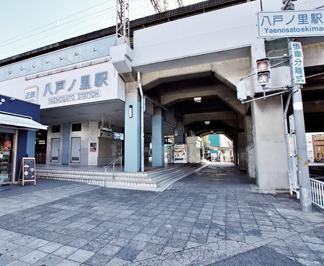 ●近鉄奈良線「八戸ノ里」駅