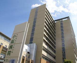 ●小阪病院