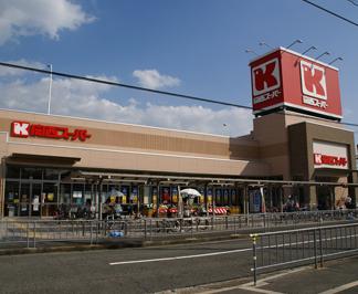 ●関西スーパー永和店