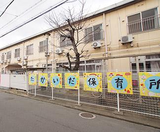 ●高井田保育所