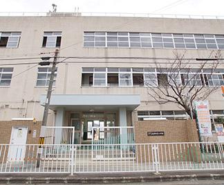 ●高井田東小学校