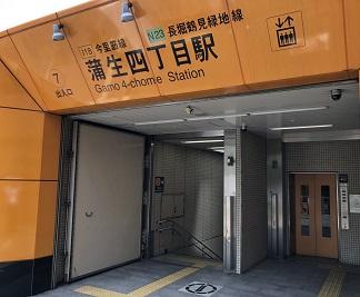 ●大阪メトロ今里筋線・長堀鶴見緑地線「蒲生四丁目」駅