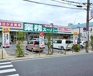 ●業務スーパー東大阪店