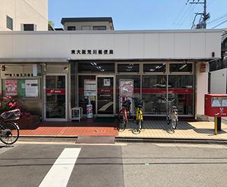●東大阪荒川郵便局